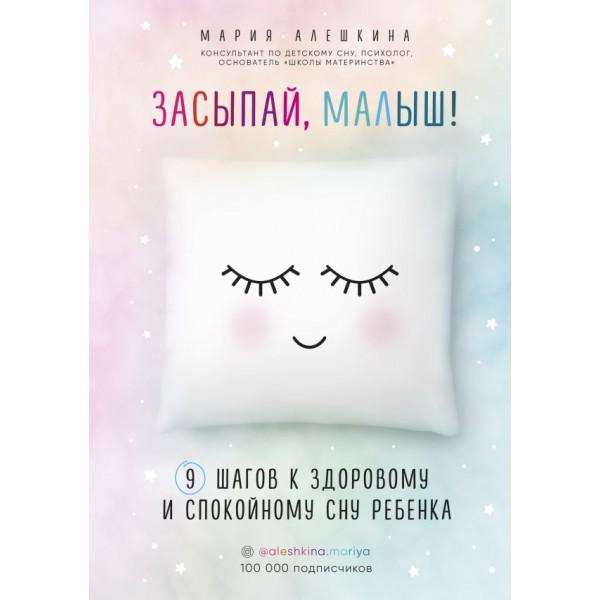 Засыпай, малыш. 9 шагов к здоровому и спокойному сну ребенка. Мария Алешкина