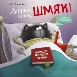 Котенок Шмяк. Добрых снов, Шмяк!