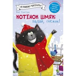 Котёнок Шмяк. Падай, снежок!