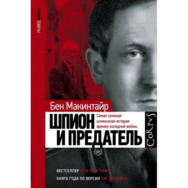 Шпион и предатель. Бен Макинтайр