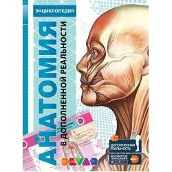 Живая энциклопедия 4D Анатомия