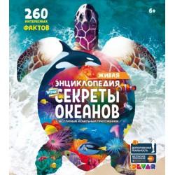 Живая энциклопедия WOW! Секреты океанов