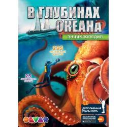 Живая энциклопедия 4D В глубинах океана