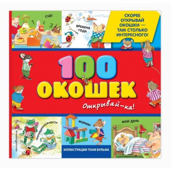 100 окошек - открывай-ка! С иллюстрациями Тони Вульфа