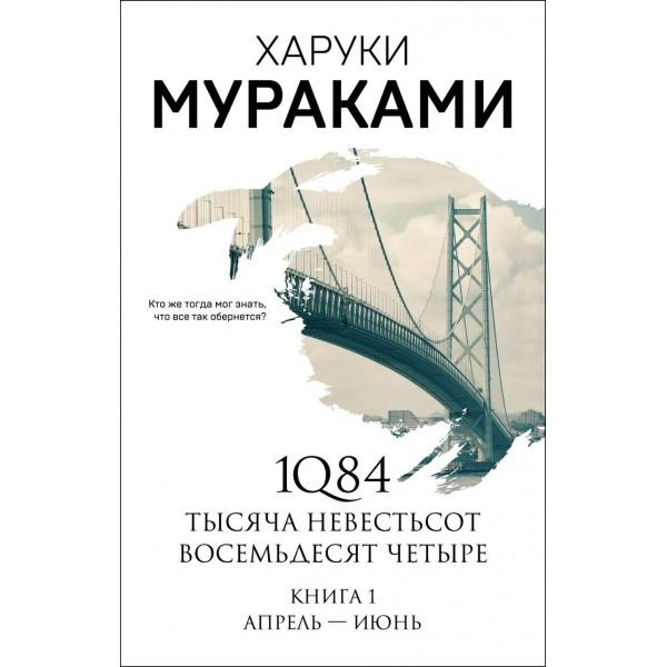 1Q84. Тысяча невестьсот восемьдесят четыре. Книга 1. Апрель-июнь. Харуки Мураками