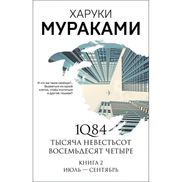 1Q84. Тысяча невестьсот восемьдесят четыре. Книга 2. Июль-сентябрь. Харуки Мураками