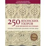 250 японских узоров для вязания на спицах.