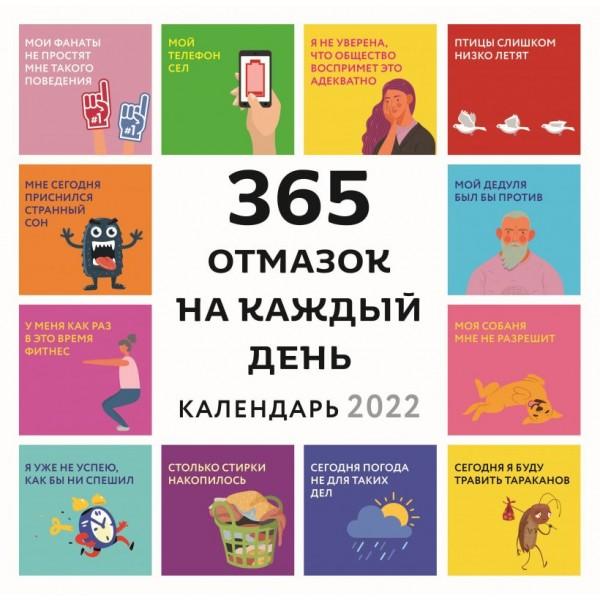365 отмазок на каждый день. Каждый день новая отмазка для того, чтобы ничего не делать