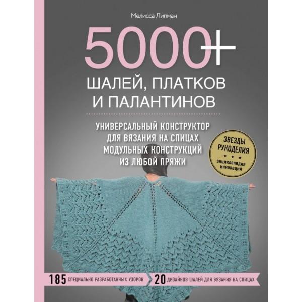 5000+ шалей, платков и палантинов. Мелисса Липман
