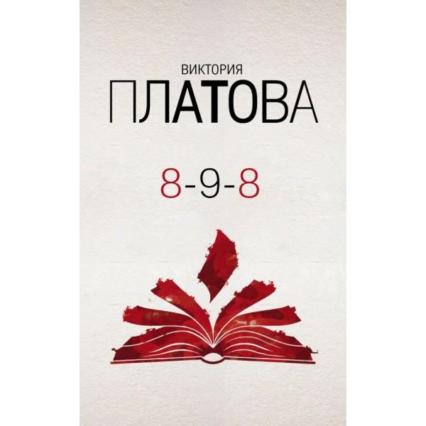 8-9-8. Виктория Платова