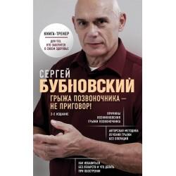 Грыжа позвоночника - не приговор! 2-е издание