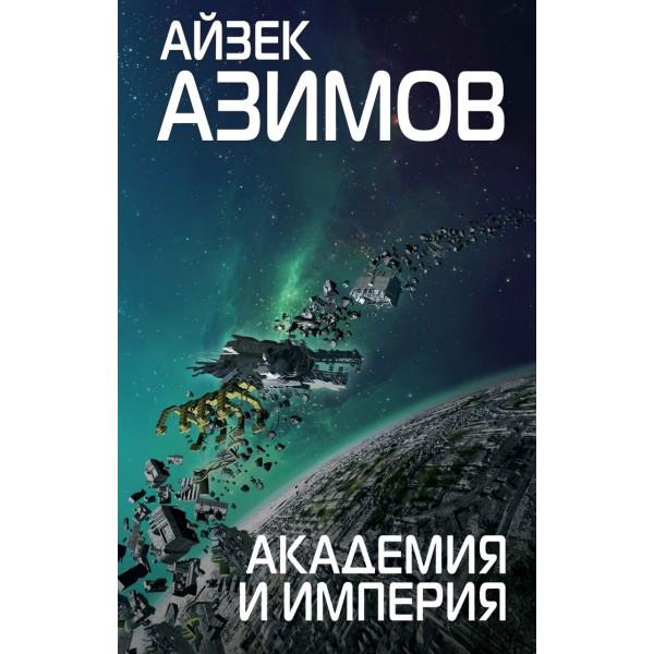 Академия и Империя. Айзек Азимов