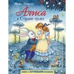 Алиса в Стране чудес (ил. И. Петелиной). Льюис Кэрролл