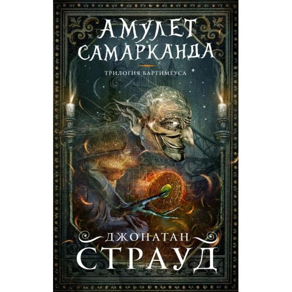 Амулет Самарканда. Джонатан Страуд