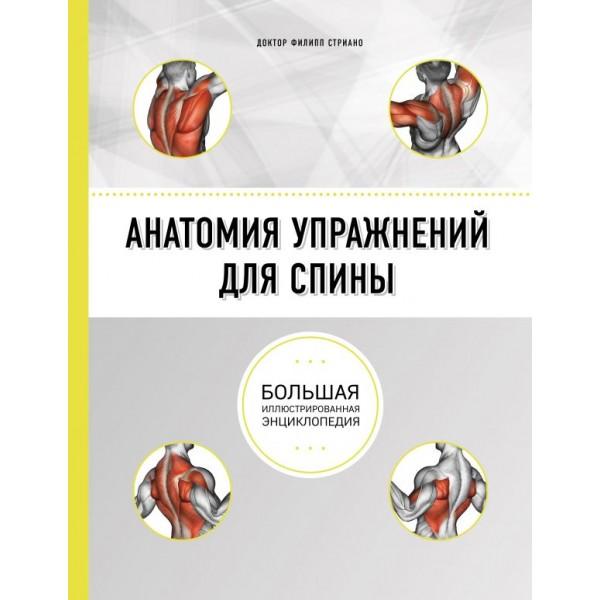 Анатомия упражнений для спины. Филипп Стриано