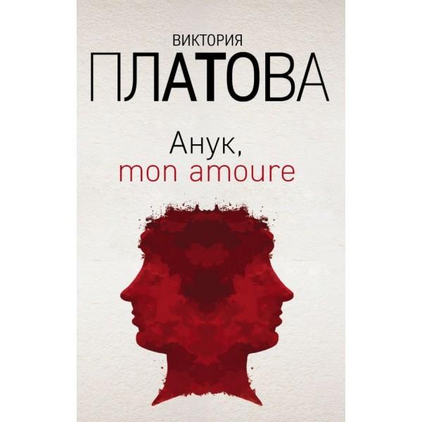 Анук, mon amoure. Виктория Платова