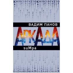 Аркада. Эпизод второй. suMpa
