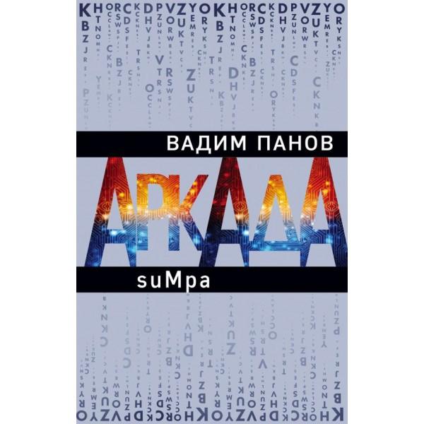 Аркада. Эпизод второй. suMpa. Вадим Панов