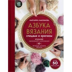 Азбука вязания (обновленное издание)