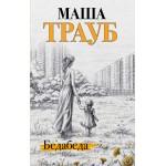 Бедабеда. Маша Трауб