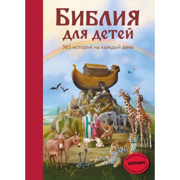 Библия для детей. 365 историй на каждый день. Мартин Полстер