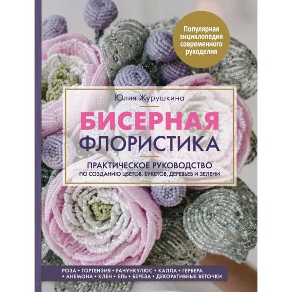 Бисерная флористика. Юлия Журушкина