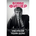 Бобби Фишер. Классический учебник шахмат. Николай Калиниченко