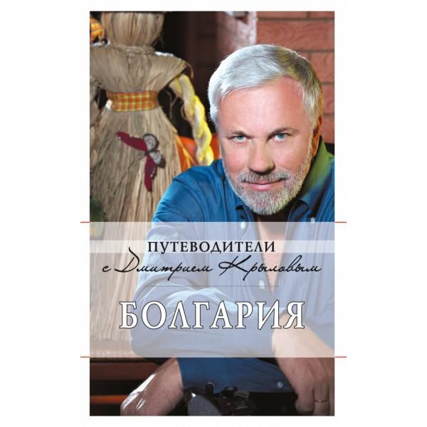 Болгария. Дмитрий Крылов
