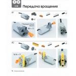 Большая книга идей LEGO Technic. Машины и механизмы. Йошихито Исогава