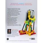 Большая книга идей LEGO Technic. Техника и изобретения. Йошихито Исогава
