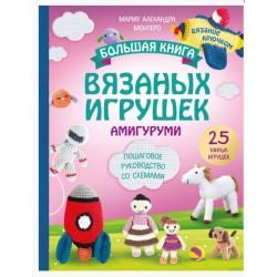 Большая книга вязаных игрушек в технике амигуруми