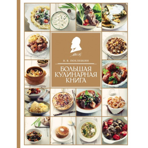 Большая кулинарная книга. Вильям Похлебкин