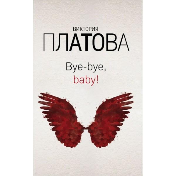 Bye-bye, baby! Виктория Платова