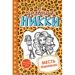 Дневник Никки. Месть Маккензи