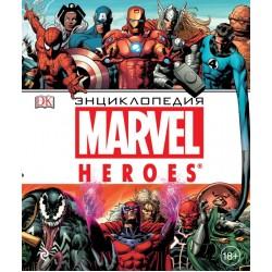 Энциклопедия Marvel heroes. Коллекционное издание