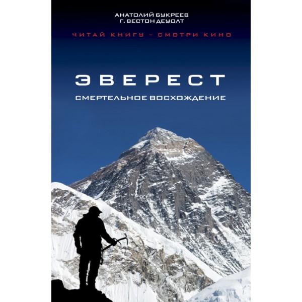 Эверест. Смертельное восхождение. Анатолий Букреев