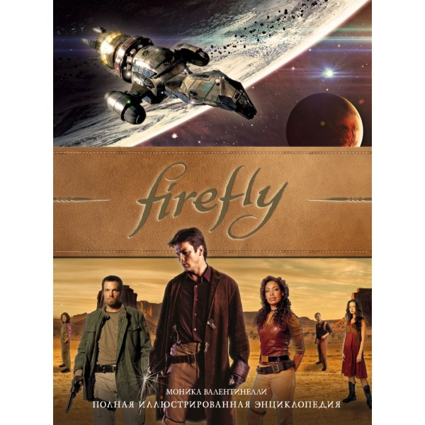 Firefly. Полная иллюстрированная энциклопедия. Моника Валентинелли