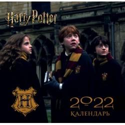 Гарри Поттер. Календарь настенный на 2022 год