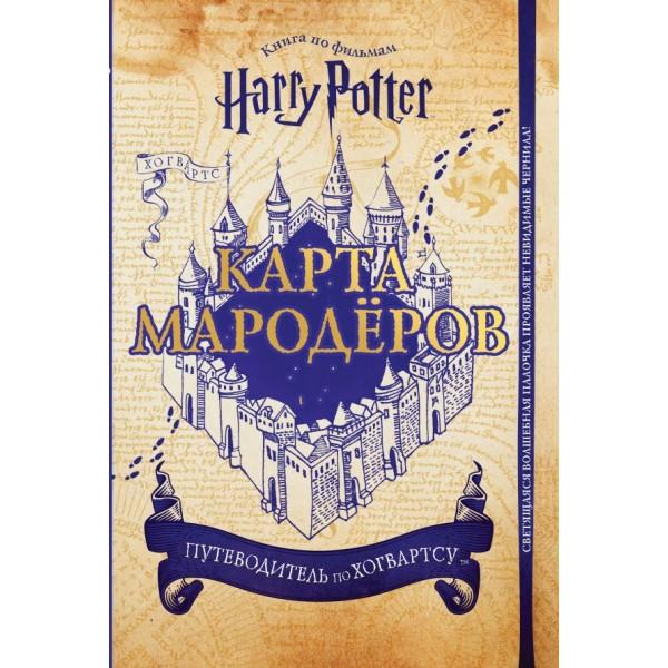Гарри Поттер. Карта Мародёров (с волшебной палочкой). Дженна Баллард