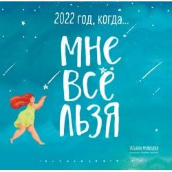 Год, когда МНЕ ВСЕ ЛЬЗЯ! Календарь настенный на 2022 год