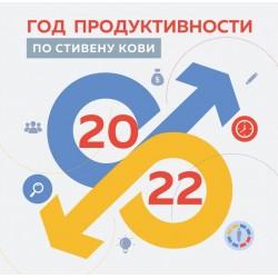 Год продуктивности по Стивену Кови. Календарь настенный на 2022 год