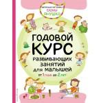 Годовой курс развивающих занятий для малышей от 1 до 2 лет. Елена Янушко
