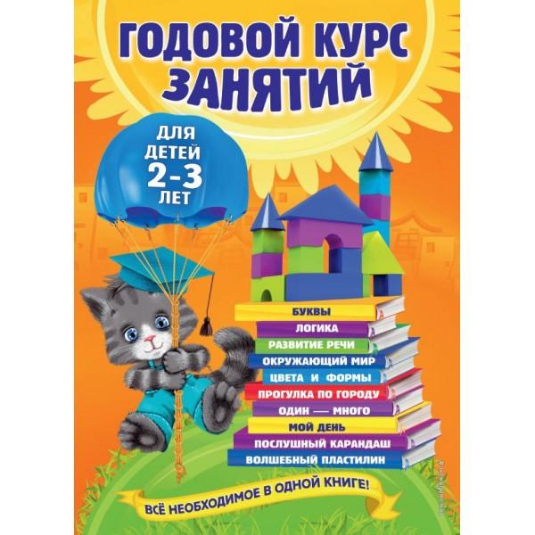 Годовой курс занятий: для детей 2-3 лет. Ольга Гурская
