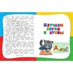 Годовой курс занятий для детей 3-4 лет. Ольга Мельниченко