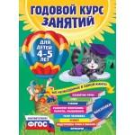 Годовой курс занятий для детей 4-5 лет. Ольга Мельниченко
