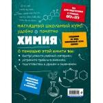 Химия. Наглядный школьный курс. Е. В. Крышилович