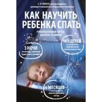 Как научить ребенка спать. Эдуардо Эстивиль