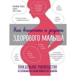 Как выносить и родить здорового малыша. Понедельное руководство по беременности и родам