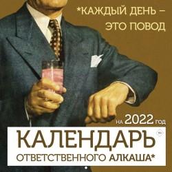 Календарь ответственного алкаша на 2022 год