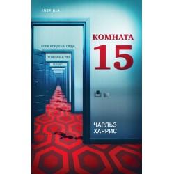 Комната 15